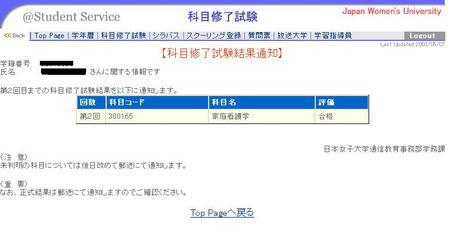 Kamokukateikango_4