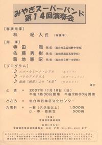07superband