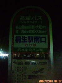 20071201043741