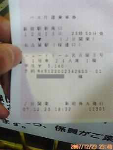 200712232348551