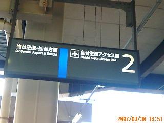県内鉄道完乗